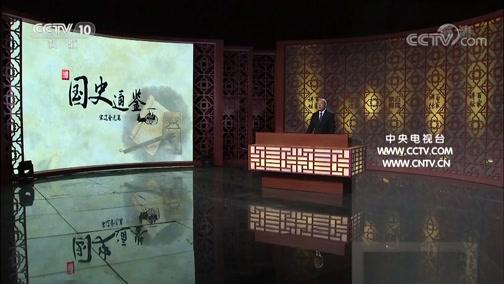 《百家讲坛》_20191205_国史通鉴·宋辽金元篇(上部)1_黄袍加身