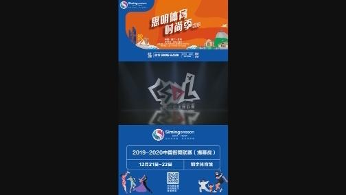 2019-2020中國街舞聯賽即將巔峰對決! 00:00:14