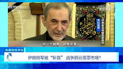 """《央视财经评论》 20200104 伊朗将军被""""斩首"""" 战争阴云笼罩市场?"""