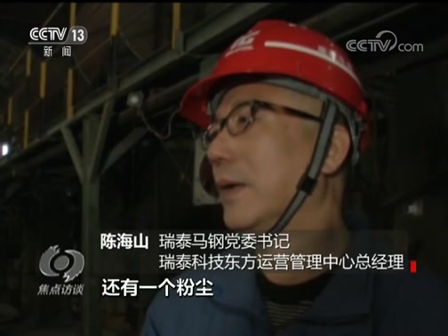 《焦点访谈》 20200105 修复生态 康复长江
