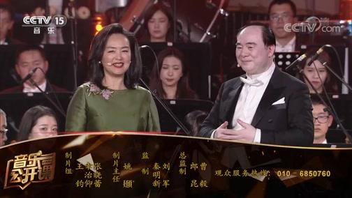 《音乐公开课》 20200110 俞峰主讲 走进交响乐