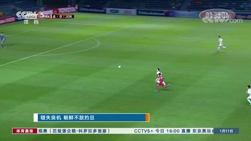 [体育晨报]完整版 20200111