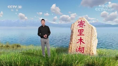 《地理·中国》 20200111 自然胜景·奇怪的土丘