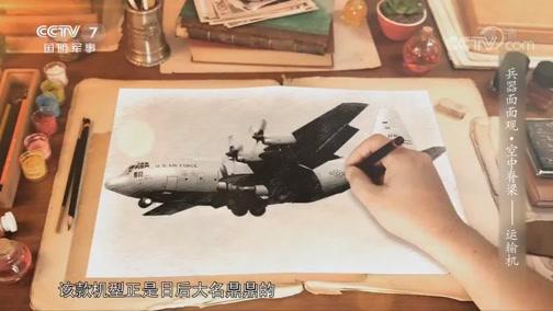 《兵器面面观》 20200113 空中脊梁——运输机