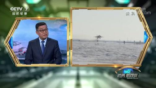 《防务新观察》 20200114 敏感时刻美俄军舰险相撞 俄军演亮肌肉力撑伊朗?