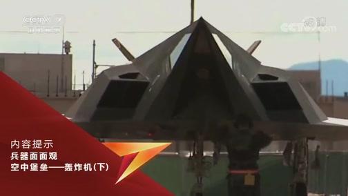 《兵器面面观》 20200115 空中堡垒——轰炸机(下)