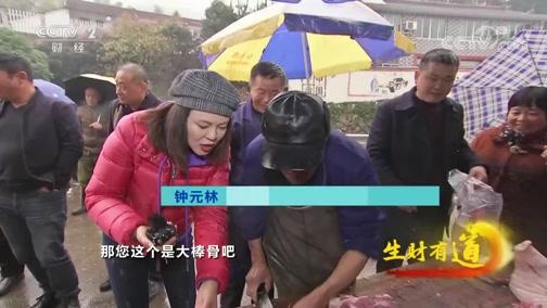 《生财有道》 20200117 美味中国年 喜庆团圆 吴兴过年