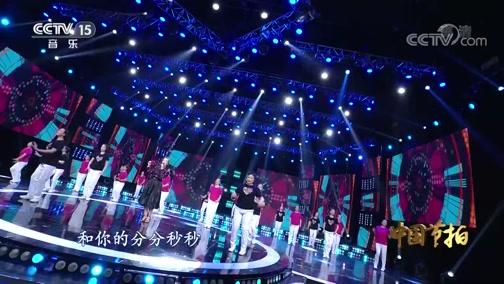《中国节拍》 20200120