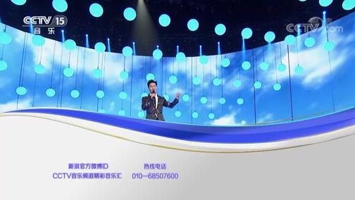 《精彩音乐汇》 20200124 新春特辑 07:12