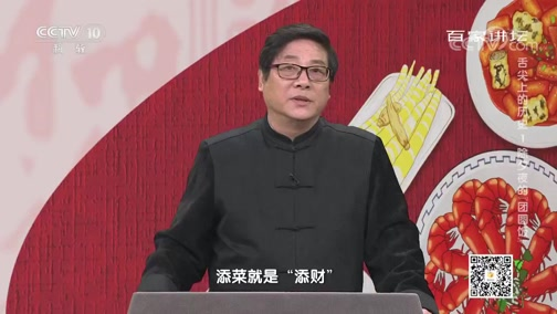 """《百家讲坛》 20200124 舌尖上的历史 1 除夕夜的""""团圆饭"""""""