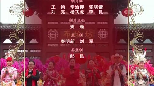 《音乐公开课》 20200127 走进新时代文明实践中心 贵州龙里