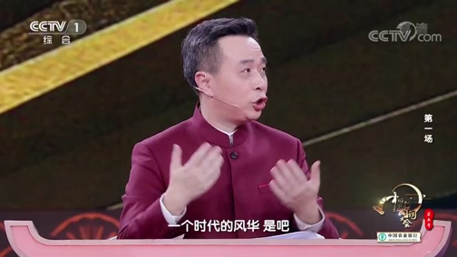 《中国诗词大会》第五季 第一场 20200128