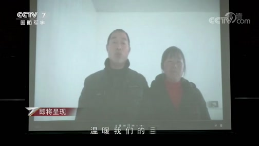 """《军事纪实》 20200128 春节特别节目 军营是我温暖的家 我是""""海岸狙击手"""""""