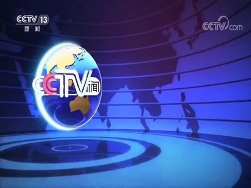 《新闻直播间》 20200129 04:00