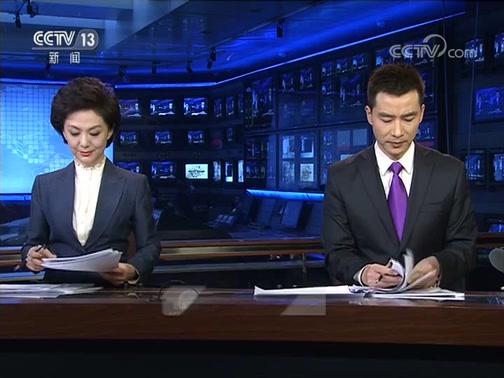 《新闻联播》 20200131 21:00