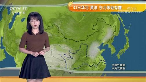 《农业气象》 20200131 07:52