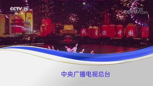 《精彩音乐汇》 20200131 新春特辑