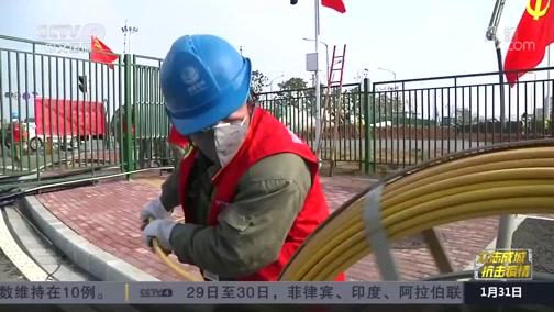 《中国新闻》 20200131 07:00