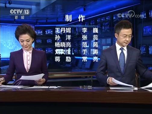 《新闻联播》 20200202 21:00
