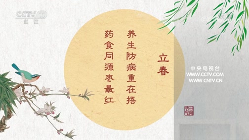 《百家讲坛》 20200203 中医话节气 1 立春