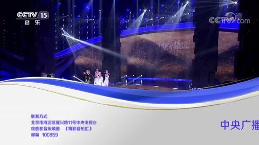 《精彩音乐汇》 20200205 2020群星演唱会 第九辑