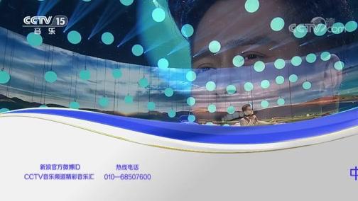 《精彩音乐汇》 20200205 新春特辑