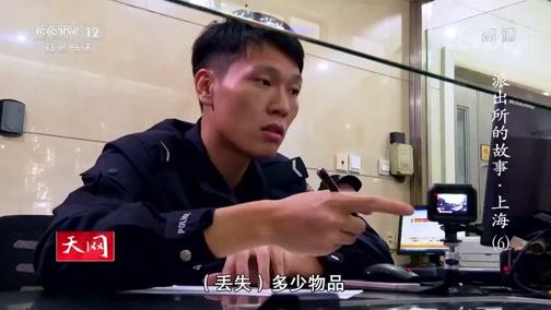 《天网》 20200207 派出所的故事·上海(6)