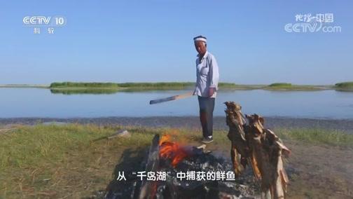 《地理·中国》 20200212 大自然的奇景 3