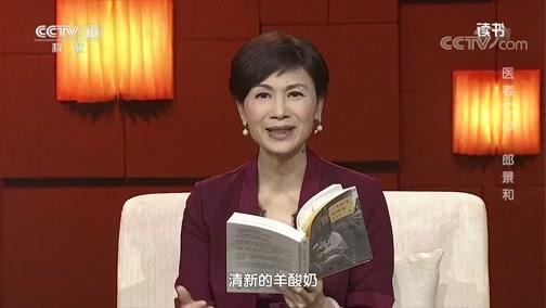 《读书》 20200212 郎景和 《一个医生的故事》 医者仁心 郎景和