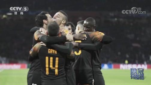 [歐冠開場哨]巴倫西亞將展開歐冠淘汰賽之旅