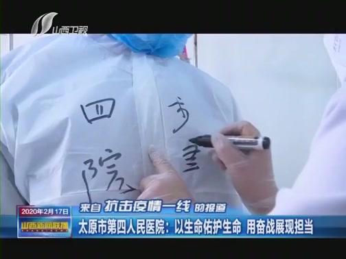 [山西新闻联播]太原市第四人民医院:以生命佑护生命 用奋战展现担当
