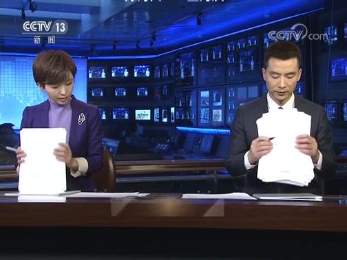 《新闻联播》 20200224 19:00