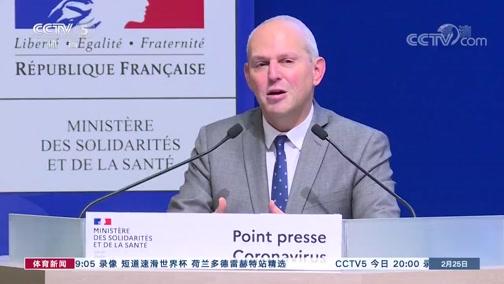 [歐冠]法國衛生部:里昂與尤文圖斯的比賽照常進行