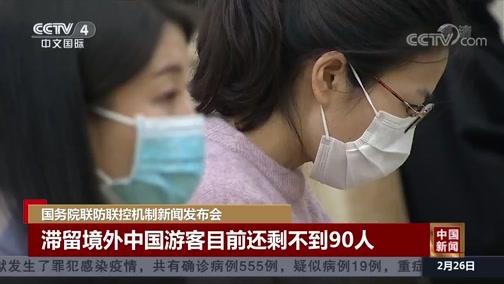 《中国新闻》 20200226 19:00
