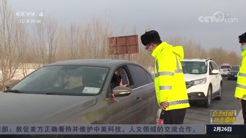 《中国新闻》 20200226 07:00