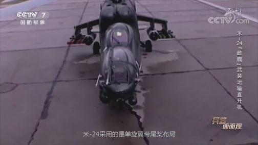 """《兵器面面观》 20200227 米-24""""雌鹿""""武装运输直升机"""
