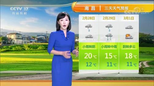 《农业气象》 20200227 11:27