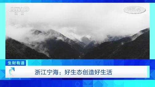 《生财有道》 20200227 浙江宁海:好生态创造好生活