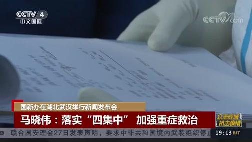 《中国新闻》 20200228 19:00
