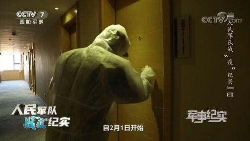 """《军事纪实》 20200228 人民军队战""""疫""""纪实 ⑪"""