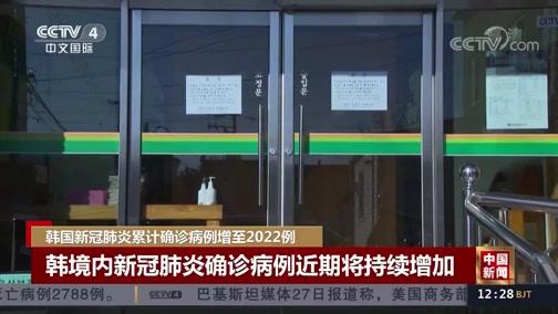《中国新闻》 20200228 12:00