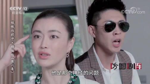 《方圆剧阵》 20200229 姐妹向前冲·精编版(第六集)