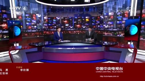 《中国新闻》 20200229 12:00