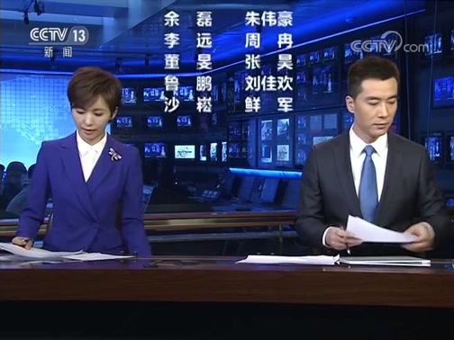 《新闻联播》 20200302 21:00