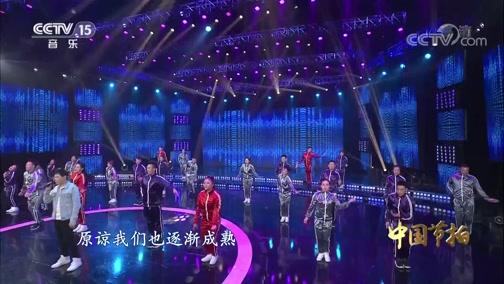 《中国节拍》 20200304