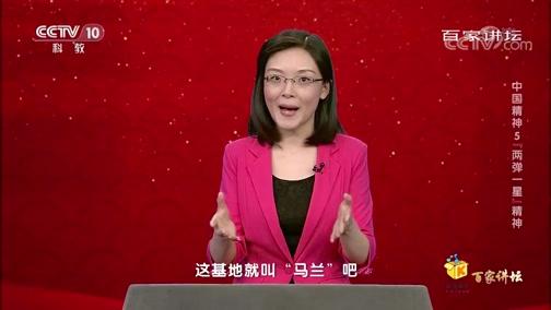 """《百家讲坛》 20200304 中国精神5 """"两弹一星""""精神"""