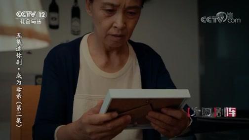 《方圆剧阵》 20200305 五集迷你剧·成为母亲(第二集)