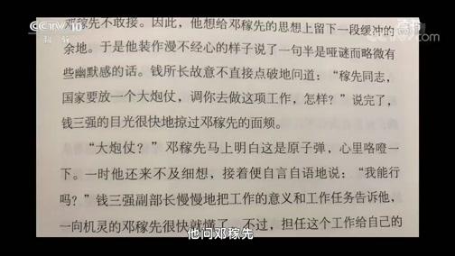 《读书》 20200305 许鹿希/邓志典/邓志平/邓昱友 《邓稼先传》 邓稼先 一心为国