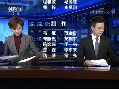 《新闻联播》 20200305 21:00