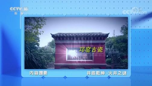 《地理·中国》 20200306 井底乾坤·火井之谜